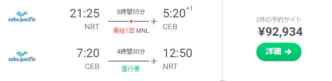 6月11日に調べた成田‐セブ間の片道だけ直行便航空券の往復値段