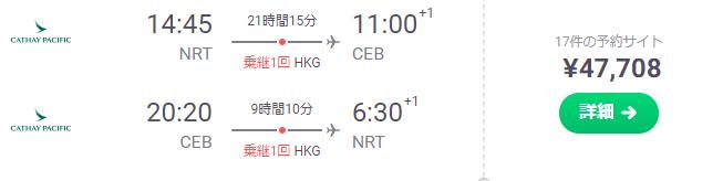 6月11日に調べた成田‐セブ間の航空券の値段