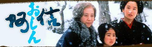 おしんの中国版ポスター