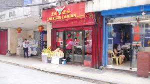 Lan Zhou La Mienの入り口