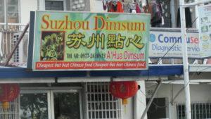 Suzhou Dimsumの表看板